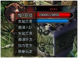 战神组队系统攻略