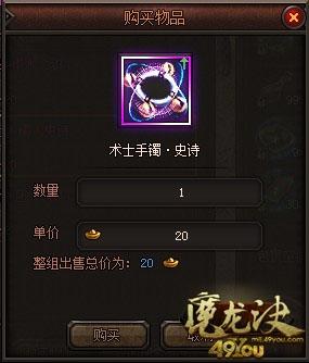 魔龙诀交易